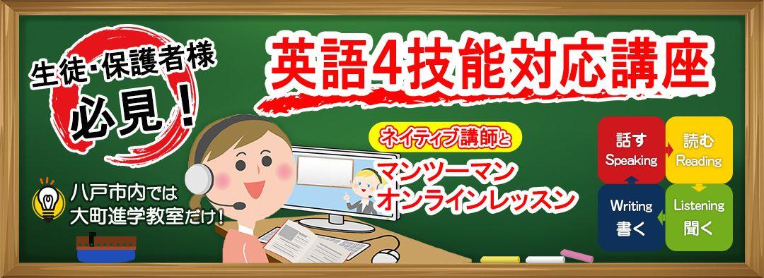 英語4技能対応講座