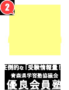 青森県学習塾協議会優良会員塾