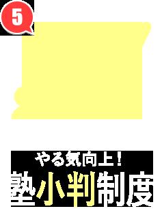 塾小判制度